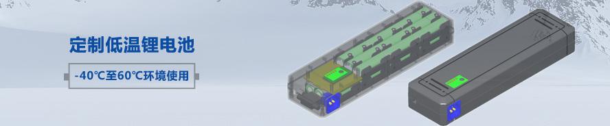-40℃低温锂电池组