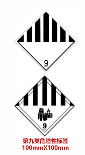 电池标9类危险品电池专用标签