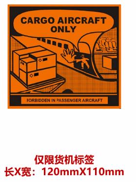 仅限货机标签